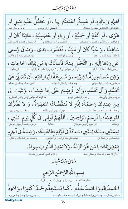 مفاتیح مرکز طبع و نشر قرآن کریم صفحه 68