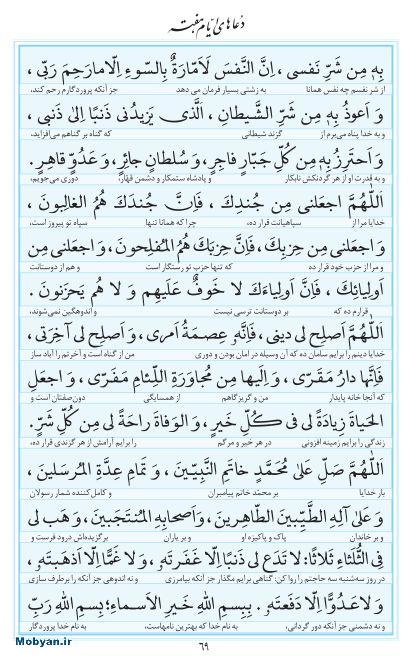 مفاتیح مرکز طبع و نشر قرآن کریم صفحه 69