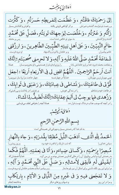 مفاتیح مرکز طبع و نشر قرآن کریم صفحه 71