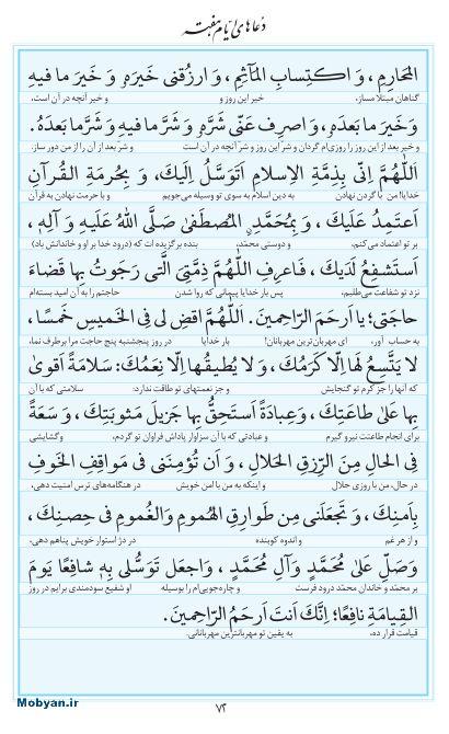 مفاتیح مرکز طبع و نشر قرآن کریم صفحه 72