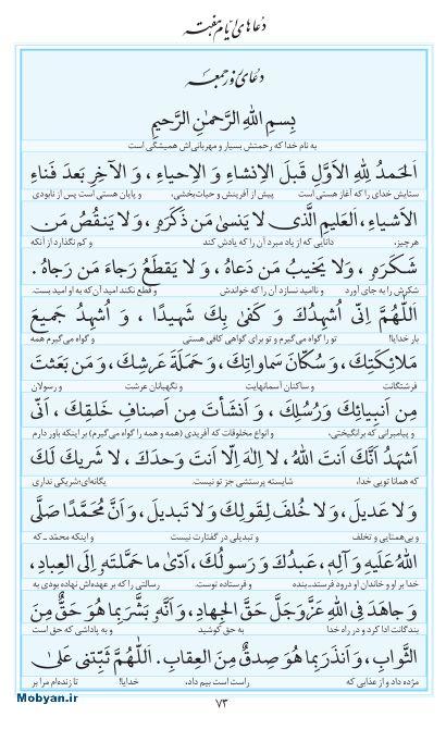 مفاتیح مرکز طبع و نشر قرآن کریم صفحه 73