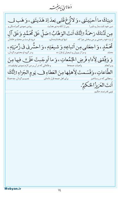 مفاتیح مرکز طبع و نشر قرآن کریم صفحه 74