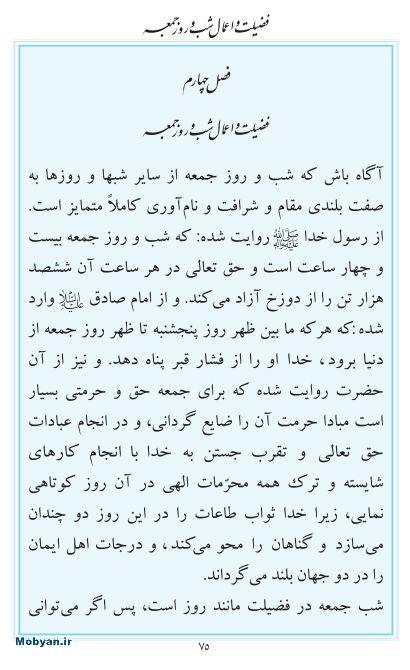 مفاتیح مرکز طبع و نشر قرآن کریم صفحه 75