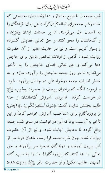 مفاتیح مرکز طبع و نشر قرآن کریم صفحه 76