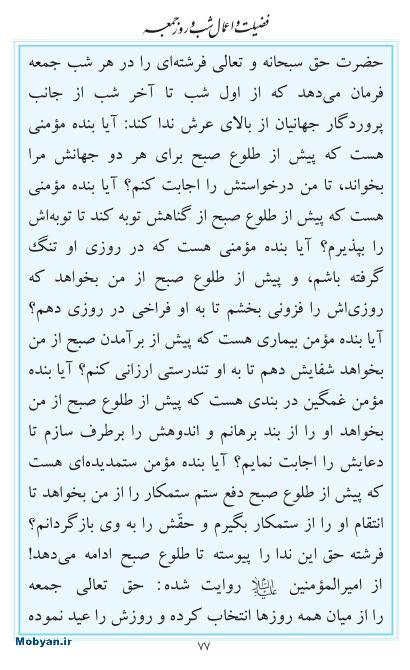 مفاتیح مرکز طبع و نشر قرآن کریم صفحه 77