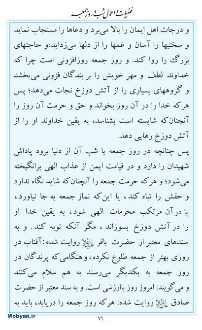 مفاتیح مرکز طبع و نشر قرآن کریم صفحه 79