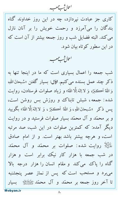 مفاتیح مرکز طبع و نشر قرآن کریم صفحه 80