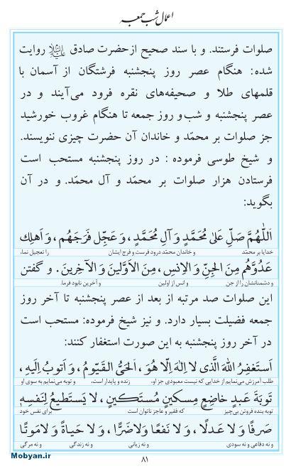 مفاتیح مرکز طبع و نشر قرآن کریم صفحه 81