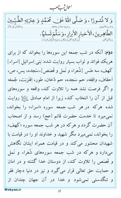 مفاتیح مرکز طبع و نشر قرآن کریم صفحه 82