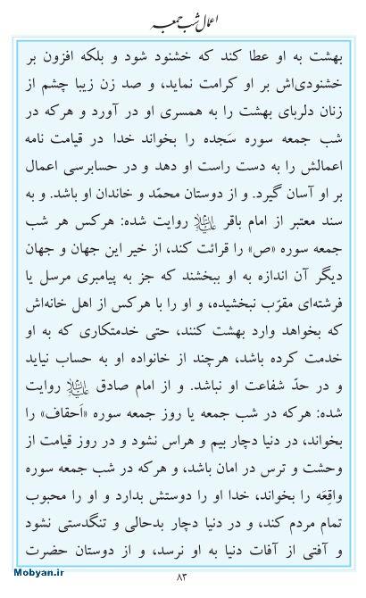 مفاتیح مرکز طبع و نشر قرآن کریم صفحه 83
