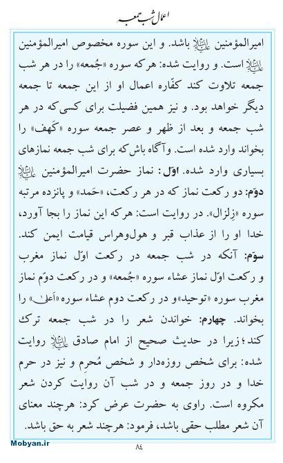 مفاتیح مرکز طبع و نشر قرآن کریم صفحه 84