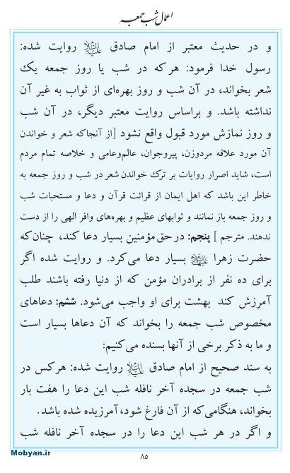 مفاتیح مرکز طبع و نشر قرآن کریم صفحه 85