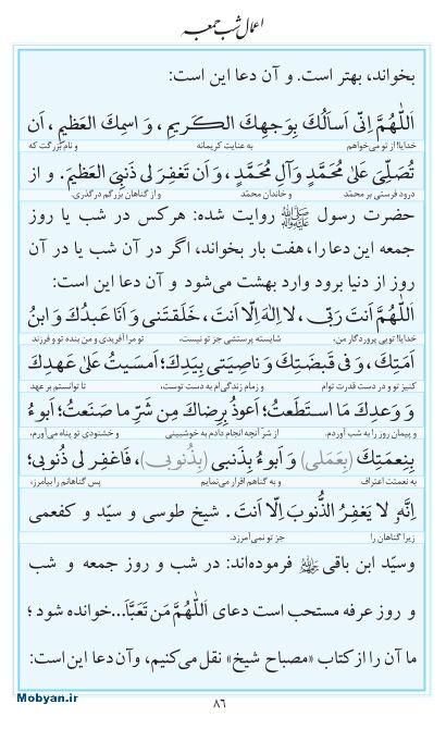 مفاتیح مرکز طبع و نشر قرآن کریم صفحه 86