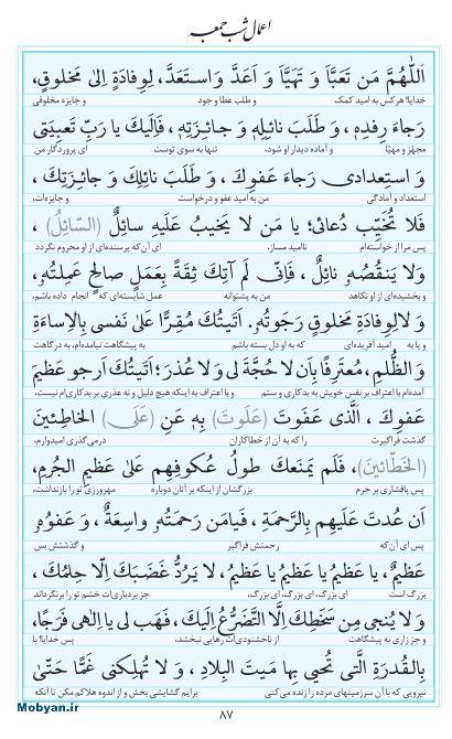 مفاتیح مرکز طبع و نشر قرآن کریم صفحه 87