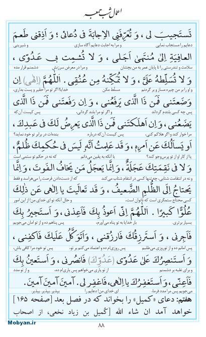 مفاتیح مرکز طبع و نشر قرآن کریم صفحه 88