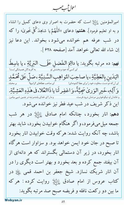 مفاتیح مرکز طبع و نشر قرآن کریم صفحه 89