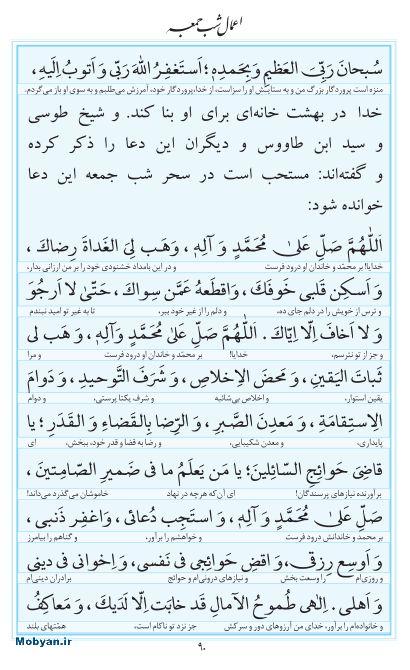 مفاتیح مرکز طبع و نشر قرآن کریم صفحه 90