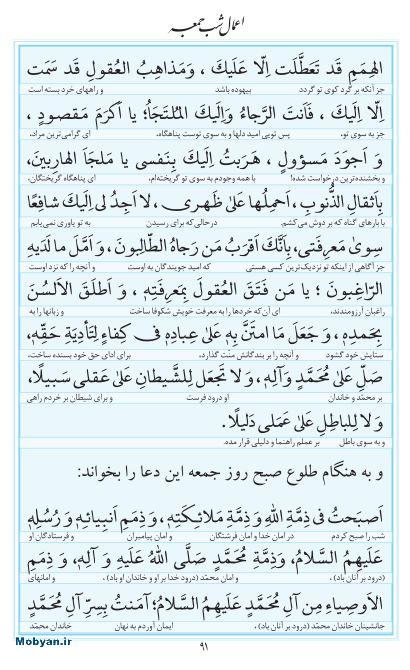 مفاتیح مرکز طبع و نشر قرآن کریم صفحه 91
