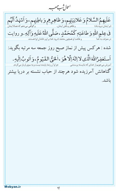 مفاتیح مرکز طبع و نشر قرآن کریم صفحه 92