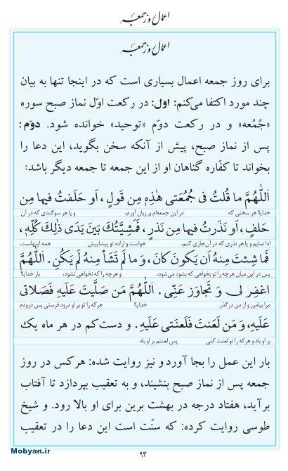 مفاتیح مرکز طبع و نشر قرآن کریم صفحه 93