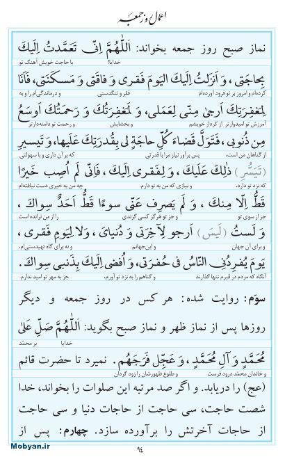 مفاتیح مرکز طبع و نشر قرآن کریم صفحه 94