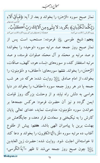 مفاتیح مرکز طبع و نشر قرآن کریم صفحه 95