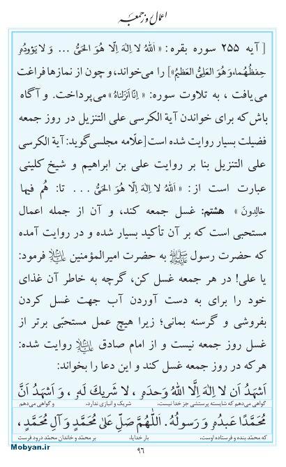 مفاتیح مرکز طبع و نشر قرآن کریم صفحه 96