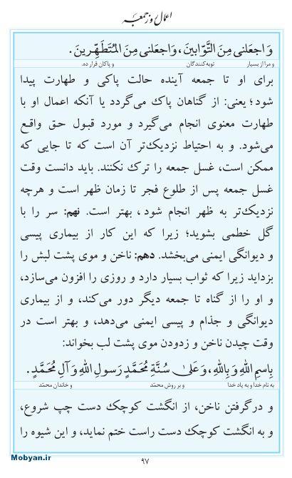 مفاتیح مرکز طبع و نشر قرآن کریم صفحه 97