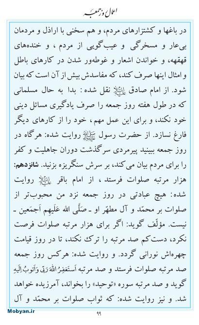 مفاتیح مرکز طبع و نشر قرآن کریم صفحه 99