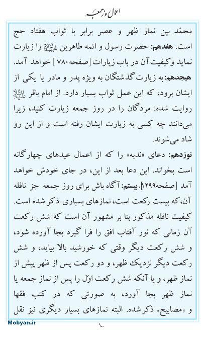 مفاتیح مرکز طبع و نشر قرآن کریم صفحه 100
