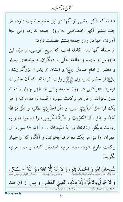 مفاتیح مرکز طبع و نشر قرآن کریم صفحه 101