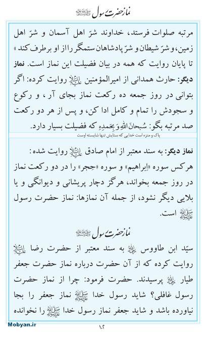 مفاتیح مرکز طبع و نشر قرآن کریم صفحه 102