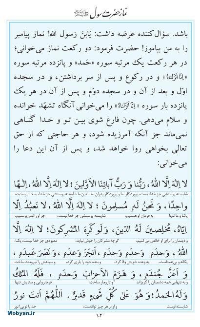 مفاتیح مرکز طبع و نشر قرآن کریم صفحه 103
