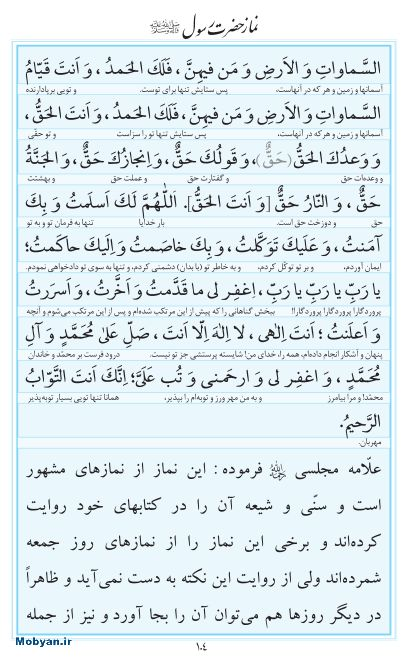 مفاتیح مرکز طبع و نشر قرآن کریم صفحه 104