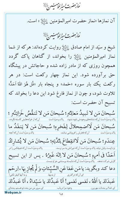 مفاتیح مرکز طبع و نشر قرآن کریم صفحه 105
