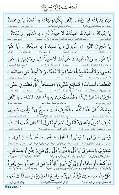 مفاتیح مرکز طبع و نشر قرآن کریم صفحه 106