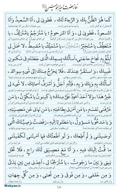 مفاتیح مرکز طبع و نشر قرآن کریم صفحه 107