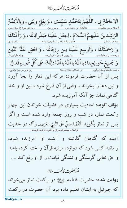 مفاتیح مرکز طبع و نشر قرآن کریم صفحه 108