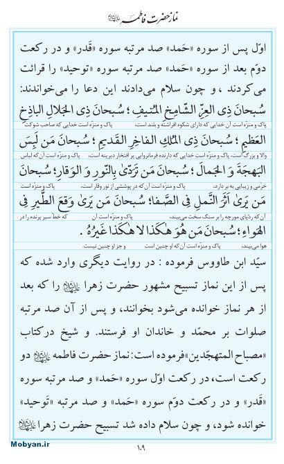 مفاتیح مرکز طبع و نشر قرآن کریم صفحه 109