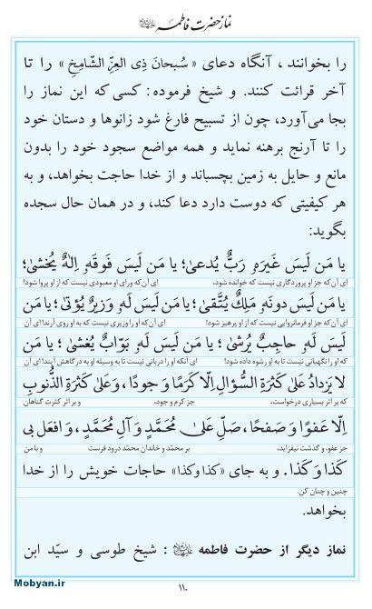 مفاتیح مرکز طبع و نشر قرآن کریم صفحه 110