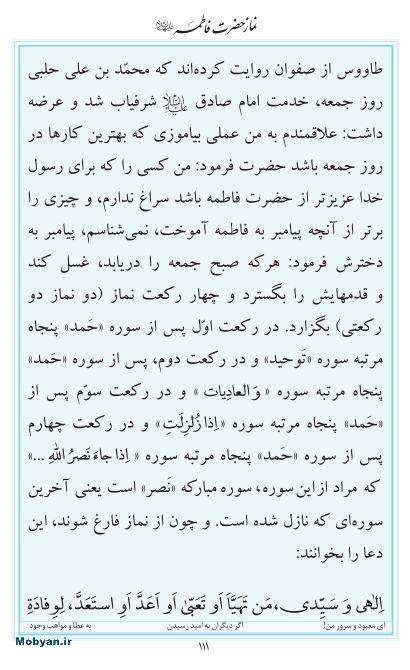 مفاتیح مرکز طبع و نشر قرآن کریم صفحه 111