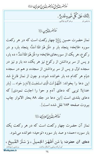 مفاتیح مرکز طبع و نشر قرآن کریم صفحه 114
