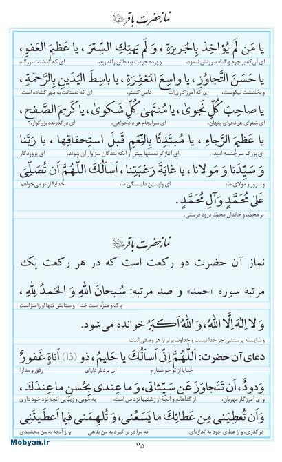 مفاتیح مرکز طبع و نشر قرآن کریم صفحه 115