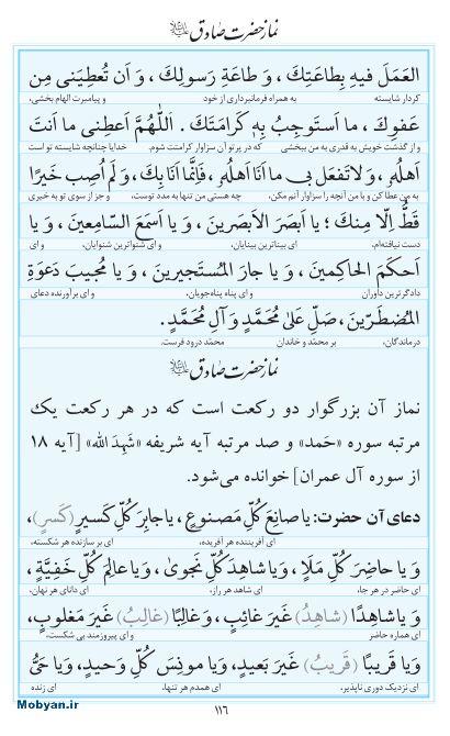 مفاتیح مرکز طبع و نشر قرآن کریم صفحه 116