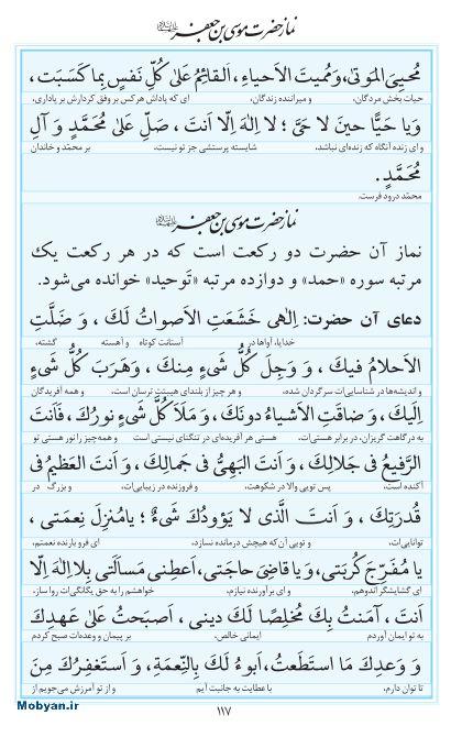 مفاتیح مرکز طبع و نشر قرآن کریم صفحه 117