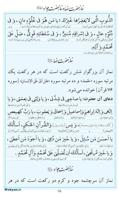 مفاتیح مرکز طبع و نشر قرآن کریم صفحه 118