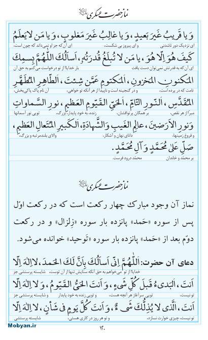 مفاتیح مرکز طبع و نشر قرآن کریم صفحه 120