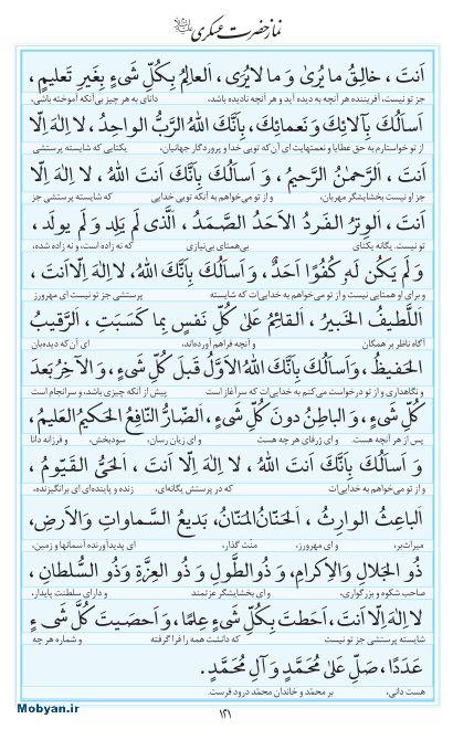 مفاتیح مرکز طبع و نشر قرآن کریم صفحه 121