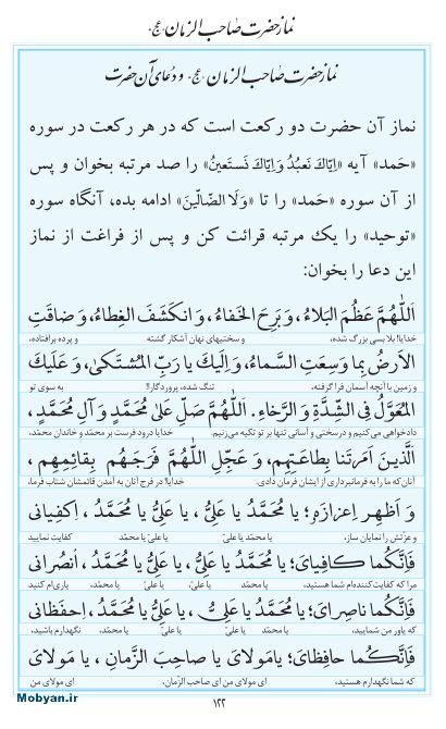 مفاتیح مرکز طبع و نشر قرآن کریم صفحه 122