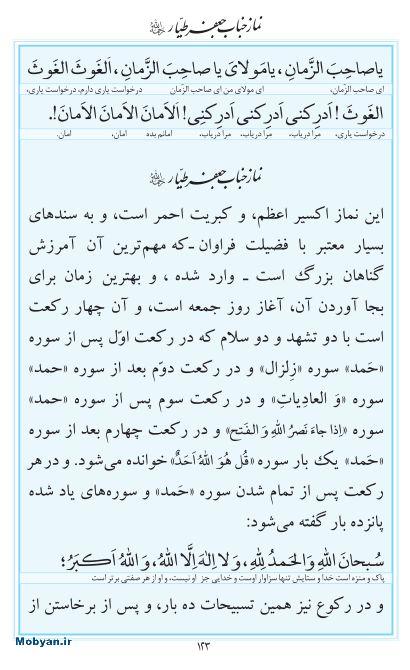 مفاتیح مرکز طبع و نشر قرآن کریم صفحه 123